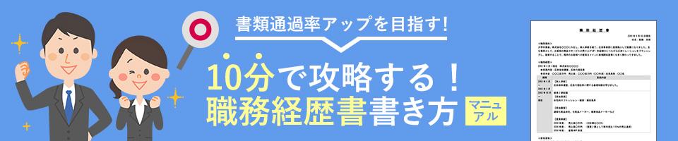 職務経歴書書き方マニュアル