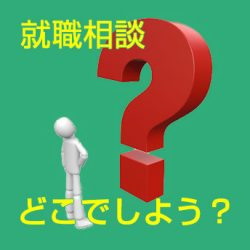 身近な人やハローワーク・転職エージェントなど…転職相談先はどこを選ぶべき?