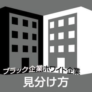【決定版】ブラック企業・ホワイト企業の特徴や見分け方