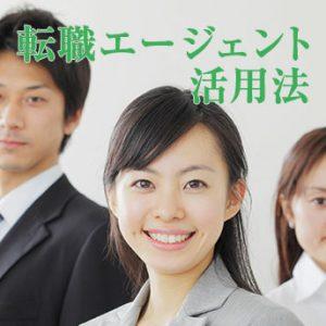 良い企業を探すための転職エージェント活用方法