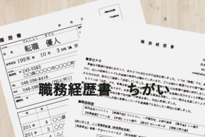 「履歴書」と「職務経歴書」の違いを理解して、書類選考を突破する方法