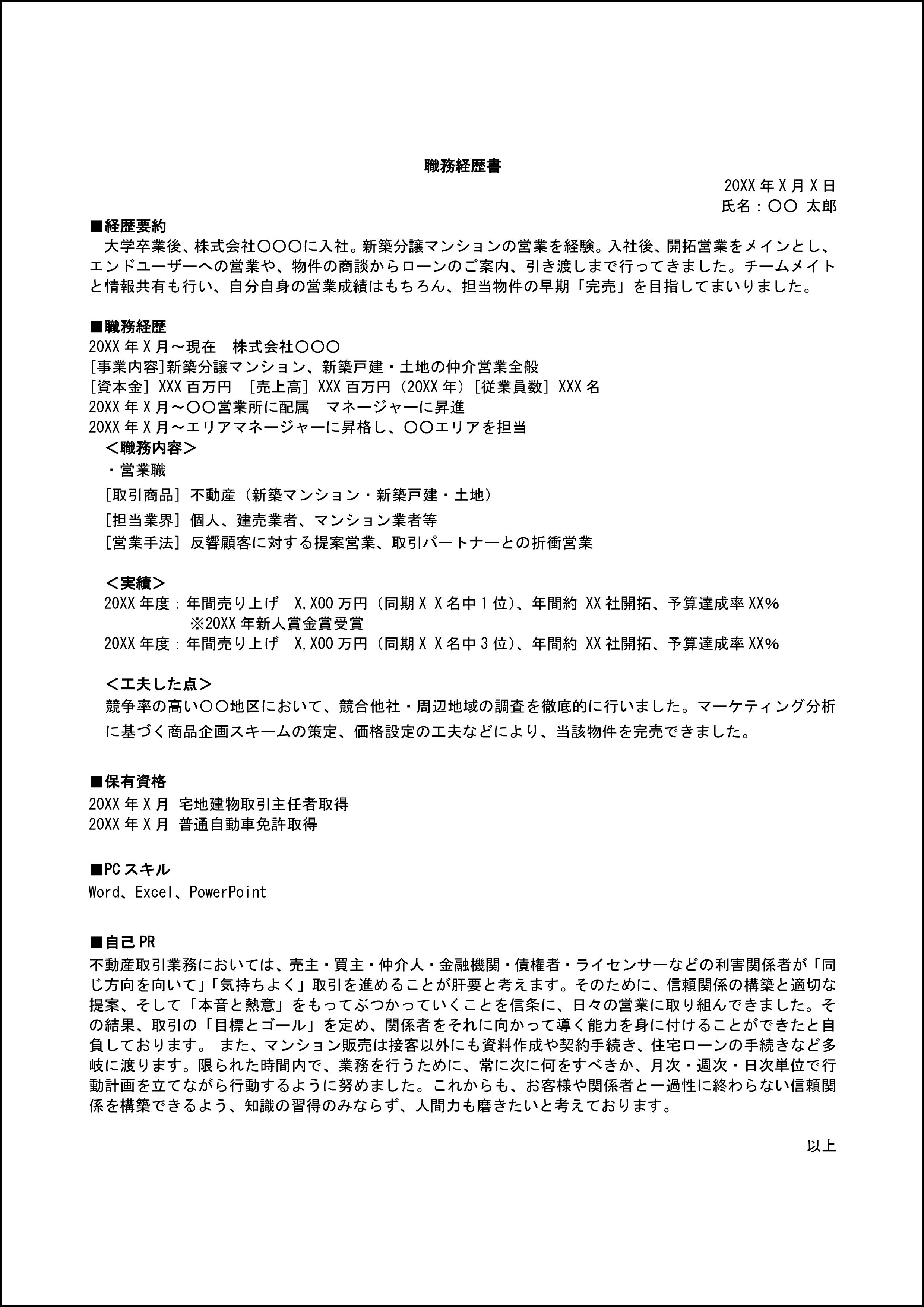 職務経歴書 サンプル