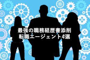 オススメ転職サイトをご紹介!職務経歴書の添削に強い転職エージェント4選