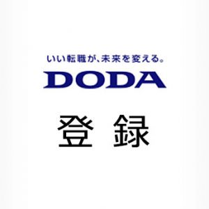 DODAへの登録方法と、登録後の転職活動の流れ