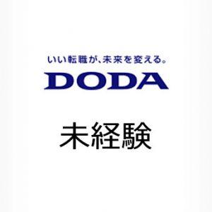 未経験でも転職市場で有利になる!DODAがあなたを徹底サポート!