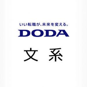 DODAで文系の転職は可能?求人があるかチェック!