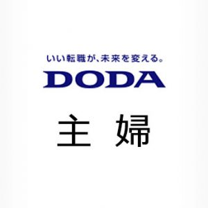 DODAには≪主婦歓迎≫の求人多数あり。キャリアカウンセリングを有効活用しよう!