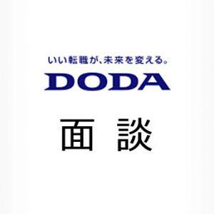 DODAの面談とは?登録からキャリアカウンセリング当日までの疑問まとめ