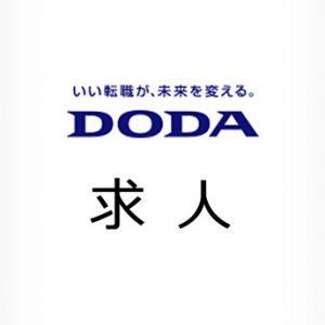 業界最大級の求人数!DODA(デューダ)が強い業界、業種とは?