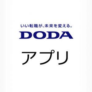 今話題のDODA公式アプリで面接突破!初心者向けの集中講座も!