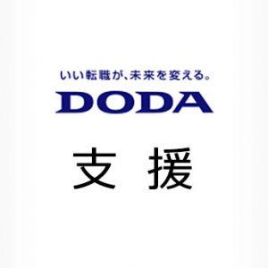 全て無料!DODA(デューダ)の転職支援サービスの内容とは?