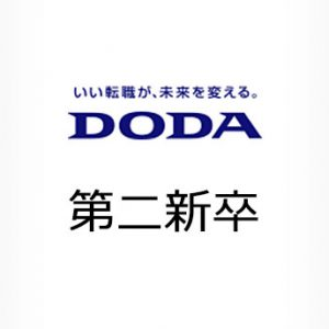 第二新卒者がDODAで転職成功する理由とは?