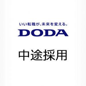 中途採用を狙う転職者はDODAへの会員登録をお早めに!