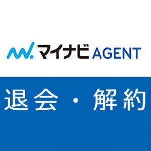 agent_mynavi_taikai