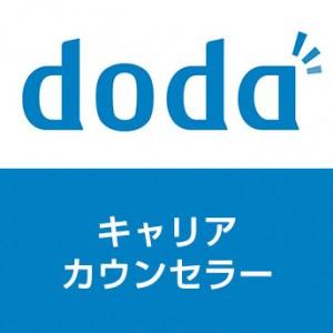 DODAのキャリアカウンセラーの特徴は?担当変更は可能?