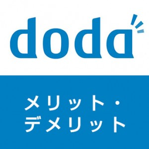 大手転職エージェントのDODAのメリット・デメリット徹底解説!