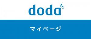 DODAのマイページにログインするとこんなに便利!ログインしてできる事とは?