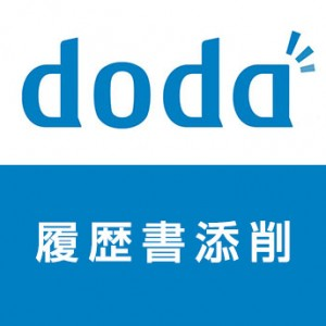 DODAの履歴書添削サービス(無料)を利用して転職を成功させよう!