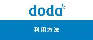 DODAを利用して転職を成功させよう!利用方法と効果的な使い方まとめ