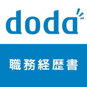 DODAには独自の職務経歴書に関するサービスはある?