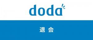 DODAを退会する方法を分かりやすく解説!注意点などもご紹介