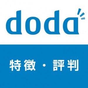 他の転職エージェントとはここが違う!DODAの特徴、評判を徹底解説!
