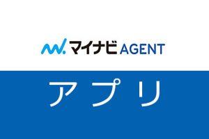 agent_mynavi_a_apuri