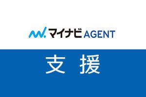 agent_mynavi_a_shien