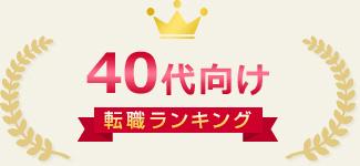 40代向け