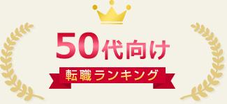 50代向け